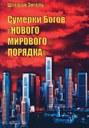 """Götterdämmerung über der """"neuen Weltordnung"""", russisch"""