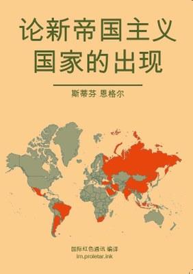 Über die Herausbildung Chinesisch_1.JPG