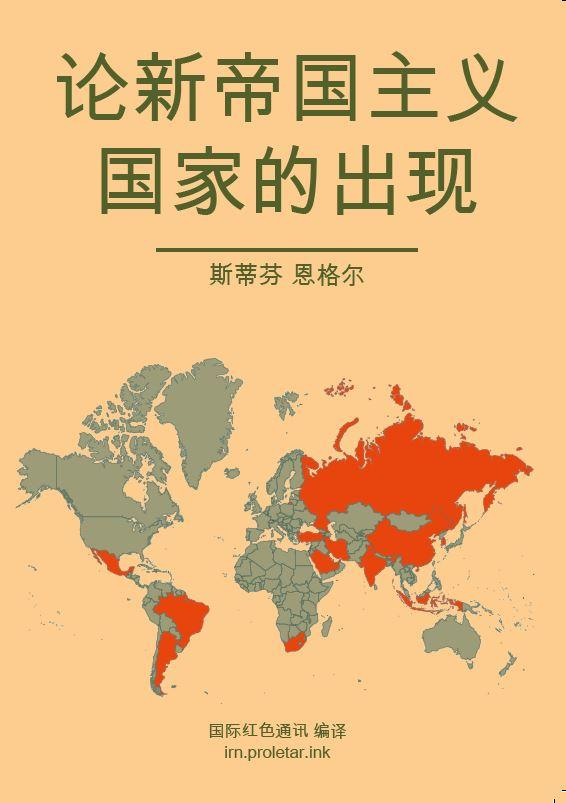 Über die Herausbildung der neuimperialistischen Länder in chinesisch