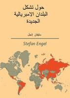 Über die Herausbildung neuimperalistischer Länder (arabisch)